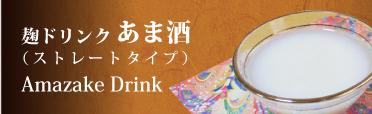麹ドリンク あま酒(ストレートタイプ)
