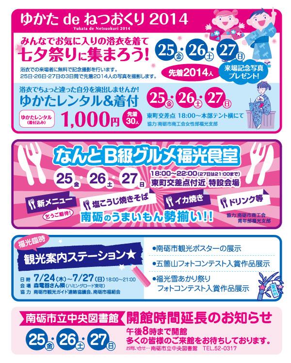ねつおくり七夕祭り2014