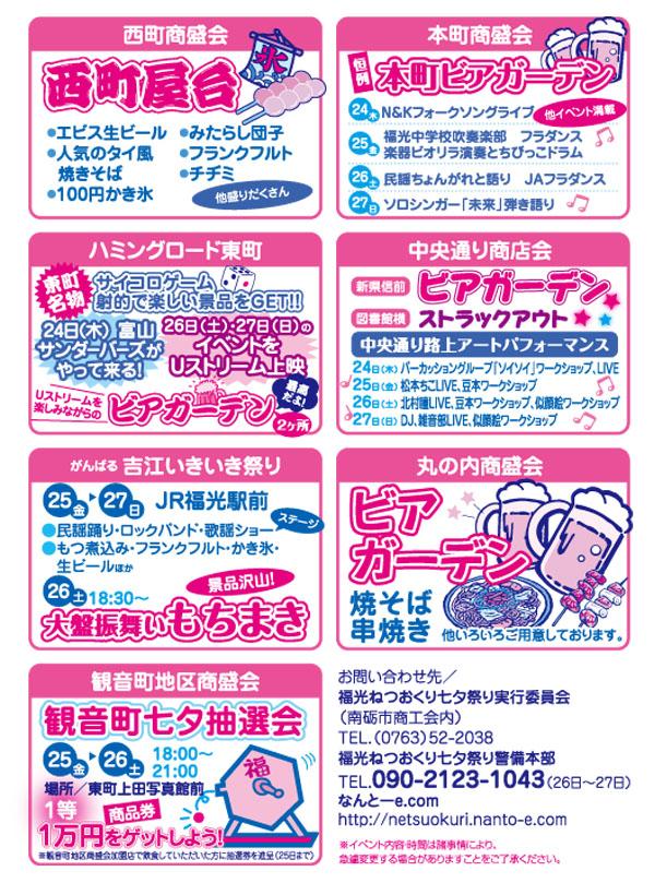 ねつおくり七夕祭り2014_2
