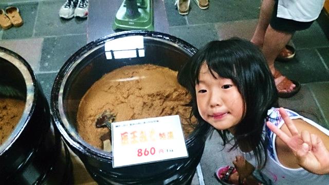 お味噌のつぼ